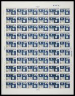 1970 British Rural Architecture (Cottages) 1s Complete Sheet UNMOUNTED MINT/MNH